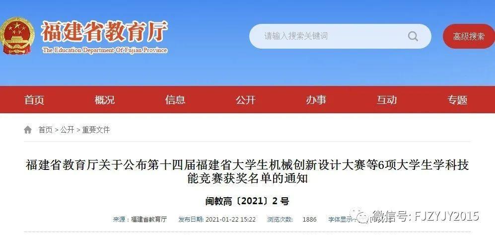 公布 | 第十四届福建省大学生机械创新设计大赛等6项大学生学科技能竞赛获奖名单